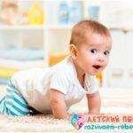 Во сколько месяцев дети начинают ползать на четвереньках
