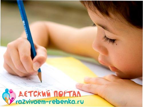 Ребенок пишет зеркально цифры и буквы