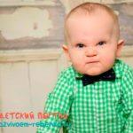 У ребенка злое выражение лица