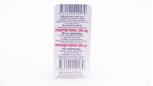 Таблетки Парацетамол для детей Фото